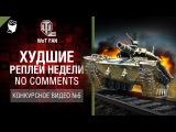 Худшие Реплеи Недели - No Comments - Конкурсное видео №5 [World of Tanks]