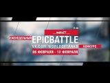 EpicBattle! __maks27__  E 25 (еженедельный конкурс: 06.02.17-12.02.17)