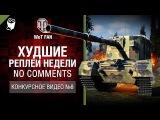 Худшие Реплеи Недели - No Comments - Конкурсное видео №8 [World of Tanks]