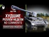 Худшие Реплеи Недели - No Comments - Конкурсное видео №1 [World of Tanks]