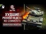 Худшие Реплеи Недели - No Comments - Конкурсное видео №3 [World of Tanks]