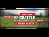 EpicBattle! BoBkA_CePILNoB / Leopard Prototyp A (еженедельный конкурс: 27.02.17-05.03.17)