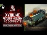 Худшие Реплеи Недели - No Comments - Конкурсное видео №7 [World of Tanks]
