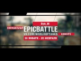 EpicBattle! Style_89   E 25 (еженедельный конкурс: 30.01.17-05.02.17)