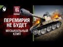 Перемирия не будет Музыкальный клип от REEBAZ World of Tanks