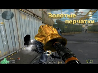 Золотые перчатки   CrossFire RU