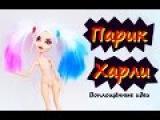 ПАРИК ХАРЛИ КВИНН для кукол/КАК ПОКРАСИТЬ ВОЛОСЫ КУКЛЕ/How to make Harley Quinn Doll