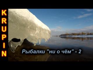 Рыбалки НИ О ЧЁМ-2. Москва-река. 20 января 2017.