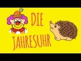 Rolf Zuckowski | Die Jahresuhr (Lyric Video)