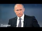 Россия Владимира Путина — (2 серия)