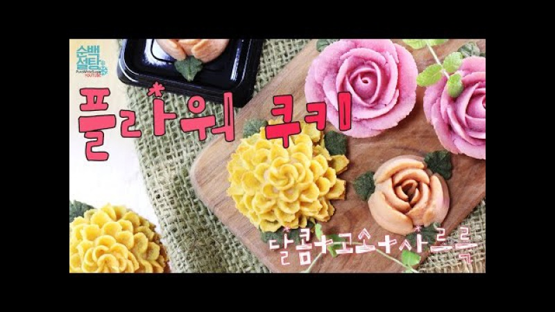 비주얼 대박! 앙금 플라워 쿠키 만들기-넘나 예쁜 쿠키♥ (목소리 설명) How to make Flower Coo