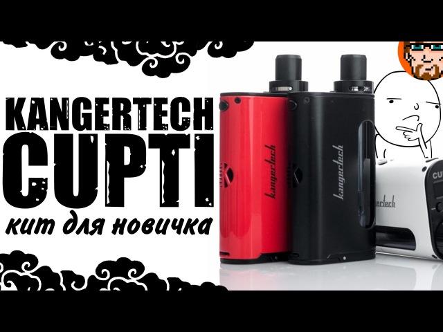 Cupti by Kangertech | Новичку на заметку | MuxaHuk