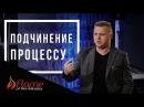 Подчинение Процессу - Андрей Шаповал