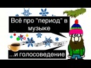 14 урок ТИПЫ СОЕДИНЕНИЯ и ДВИЖЕНИЯ АККОРДОВ Музыкальная форма ПЕРИОД Курс MUSIC THEORY