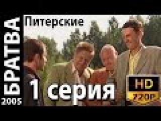 Братва Питерские (1 серия из 12) Криминальный сериал. Комедия 2005 HD