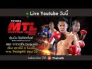 MTL MUAYTHAI LEAGUE MUAYTHAI FULL HD 28.04.2017