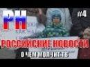 Офицеры зарплаты Теплый Стан Российские Новости 05 11 2016