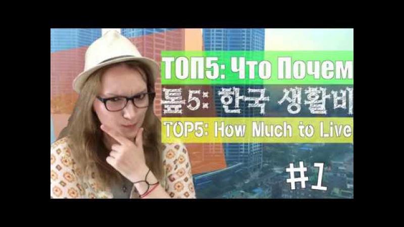 ТОП5: Цены в Пусане. Южная Корея. Что Почем TOP5: How much to Live in Busan. Korea. Prices [Eng.Sub]