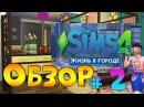 The Sims 4 Обзор дополнения Жизнь в городе Часть 2