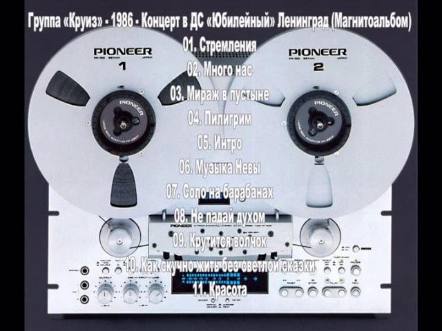 Группа «Круиз» - 1986 - Концерт в ДС «Юбилейный» Ленинград (Магнитоальбом)