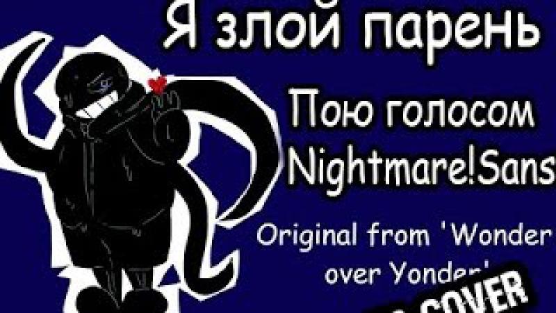 Я Злой Парень – Версия Nightmare!Sans [RUS Cover] - I'm The Bad Guy