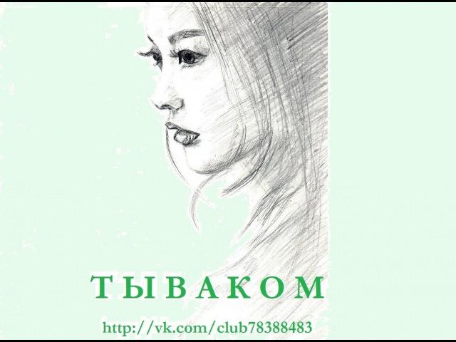 ТЫВАКОМ Ак көк хемнерниң кижилери (by tyvacom club78388483) » Freewka.com - Смотреть онлайн в хорощем качестве