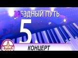 Звездный путь-5 Полуфинал
