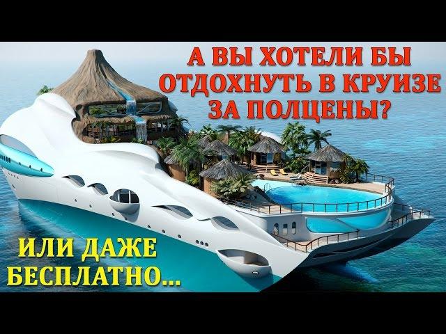 Как купить КРУИЗ НА ЛАЙНЕРЕ ЗА ПОЛЦЕНЫ? | Клуб inCruises - лучшие цены, скидки на морские круизы!
