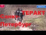 Видео задержания одного из организаторов ТЕРАКТА в Санкт-Петербурге https://youtu.be/IR7PAB6HBc4 #Видео_Планеты