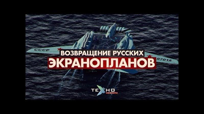 Возвращение русских экранопланов Техно Новости
