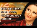 София Ротару - Белый танец (Если бы песня была о том, что происходит в клипе)