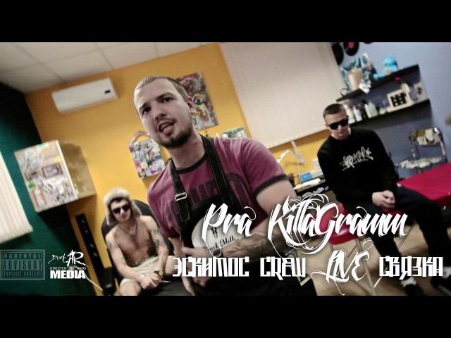 Pra(Killa'Gramm) x Эскимос Crew - Связка. Live.