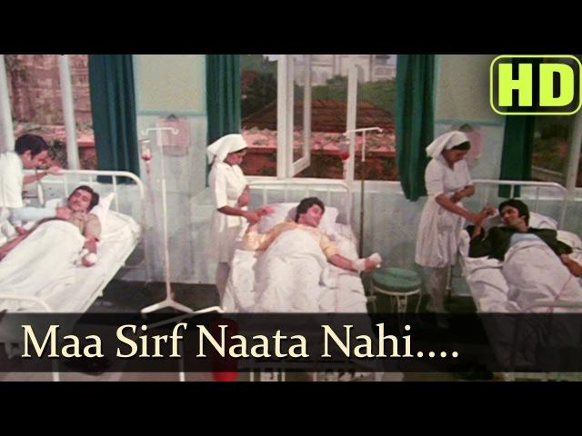 Maa Sirf Naata Nahi - Blood Donation scene song (HD) - Amitabh Bacchan- Vinod Khanna - Rishi Kapoor
