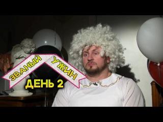 Званый ужин. День 2. Андрей Соколовский. (04.04.2017)