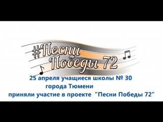 Песни Победы 72. МАОУ СОШ 30 города Тюмени