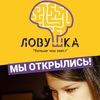 Ловушка-квест Красноярск