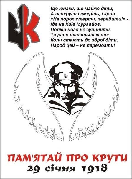 Память героев Крут в Киеве почтили маршем и панихидой - Цензор.НЕТ 1982