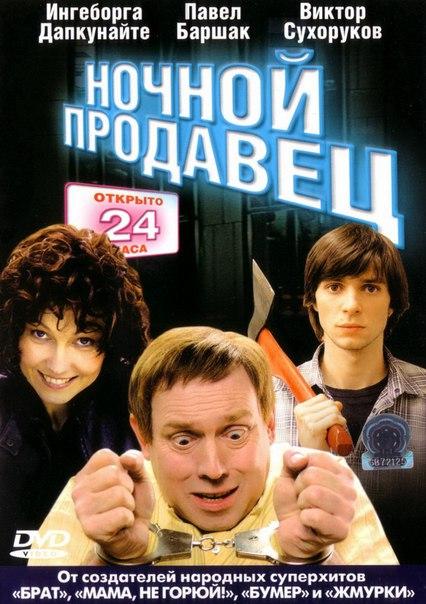 Ночной продавец (2005)