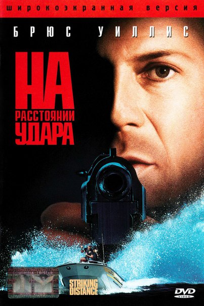 На расстоянии удара / Striking Distance (1993)