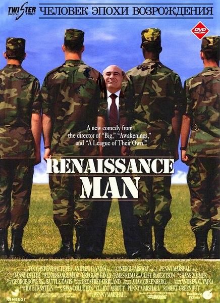 Человек эпохи Возрождения / Renaissance Man (1994)