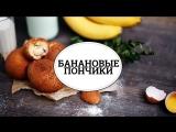 Банановые пончики [sweet & flour]