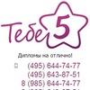 Тебе 5 - Дипломы и курсовые! www.tebe5.ru