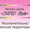 "Фитнес-центр ""NEW Style"""