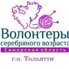 Волонтеры Серебряного возраста г.о. Тольятти