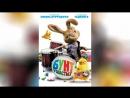 Бунт ушастых (2011) | Hop