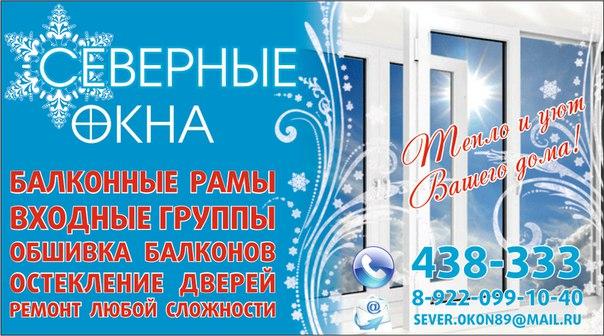 Пластиковые окна г. Ноябрьск. 'Северные Окна' -Монтаж пластиковых ок