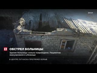 Вооруженные силы Украины обстреляли больницу в Макеевке