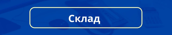 ritm-z.ru/service/storage.php