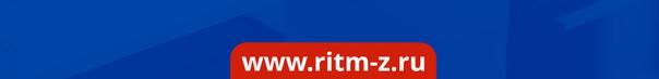 ritm-z.ru