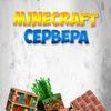 Minecraft | Сервера